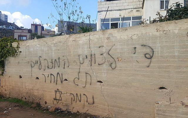 Des graffitis anti-arabes dans le village palestinien d'al-Mughayir au centre de la Cisjordanie, le 25 novembre 2018. (Crédit : unité du porte-parole de la police)