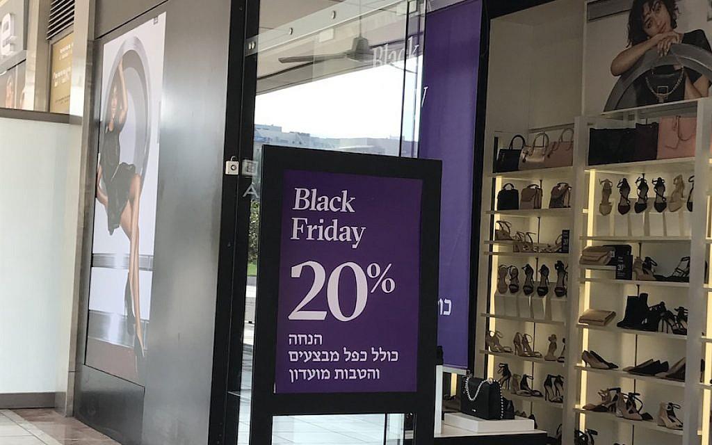 Les ventes du Black Friday se multiplient en Israël. Ci-dessus une affiche de soldes dans le centre commercial Arim Mall à Kfar Saba, au nord d'Israël. (Marcy Oster/JTA)