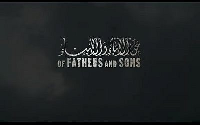 """Of Fathers and Sons"", un film sur le jihad syrien du cinéaste Talal Derki. (Crédit : Capture d'écran YouTube)"