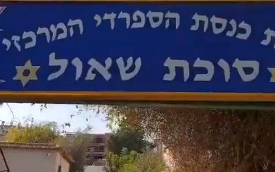 L'entrée de la synagogue Sukkat Shaul à Ramat Hasharon (Capture d'écran)