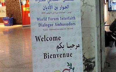 Message d'accueil des participants du forum mondial inter-religieux de Tunisie duquel 2 juifs français ont été refoulés (Crédit: autorisation)