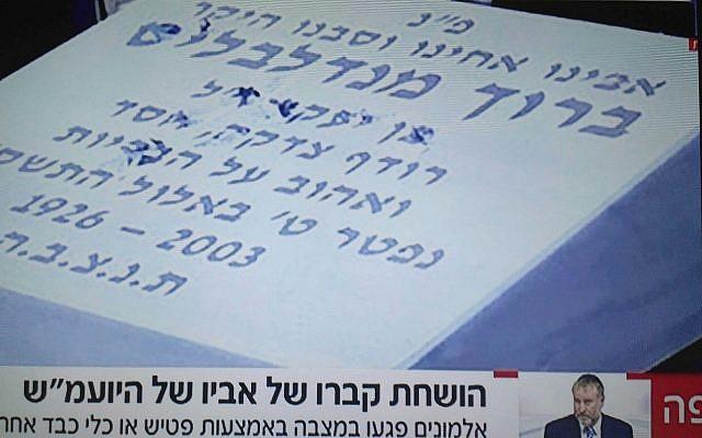 La stèle de Baruch Mandelblit, père du procureur général Avicahi Mandelblit, vandalisée, en décembre 2018. (Crédit ; capture d'écran Hadashot TV)à