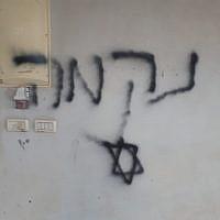 """Le mot """"vengeance"""" peint à la bombe sur le mur d'une habitation dans la ville arabe israélienne de Yafia, dans le nord d'Israël, le 26 octobre 2018 (Crédit : Police israélienne)"""