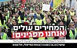 Appel à manifester à Tel Aviv en Gilet jaune le 14 décembre (Crédit: capture d'écran Twitter)