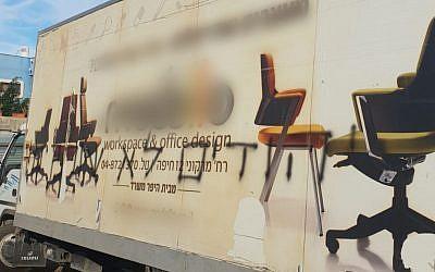 """Un camion où est écrit à la bombe """"Les Juifs ne se tairont pas"""" dans la ville arabe israélienne de Kafr Kassem, le 2 décembre 2018 (Crédit : Police israélienne)"""