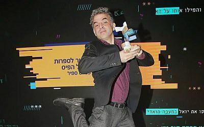 """L'auteur Etgar Keret lors de la remise du prix Sapir 2019, équivalent israélien du  Man Booker Prize, pour son dernier recueil de micro-fiction """"Faux pas au bord de la galaxie"""" (Crédit :'Shuka Cohen)"""