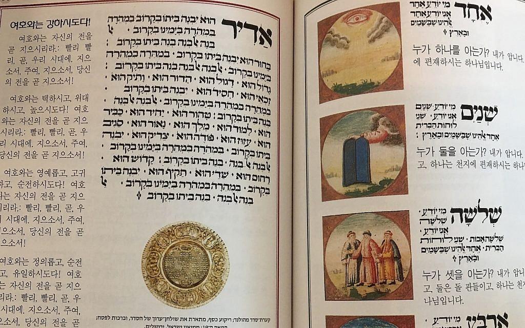 Traduction en coréen de la Haggadah, le livre que les Juifs lisent au Seder de Pessah. (Tim Alper via JTA)
