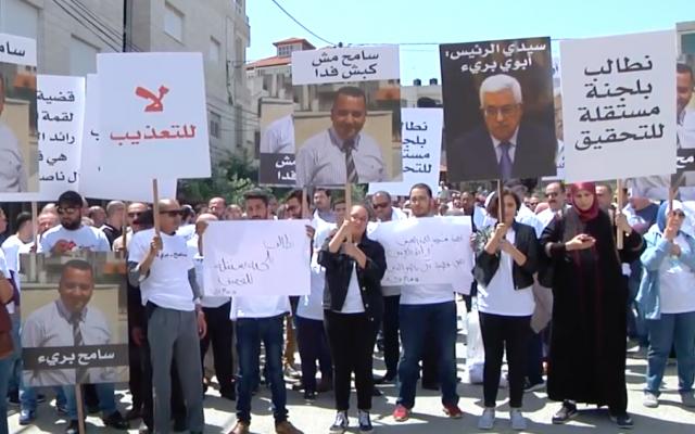Des membres de la famille Samih Nasser al-Din manifestant à Ramallah. (Crédit : capture d'écran de l'agence de presse Wattan)