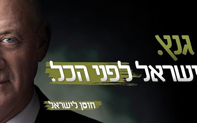 """Le  logo du parti Hossen LeYisrael avec le slogan """"Israël avant tout."""" (Crédit : Hossen LeYisrael)"""
