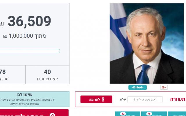 Une capture écran de la page de financement participatif visant à recevoir des dons pour couvrir les frais juridiques du Premier ministre Benjamin Netanyahu (Capture écran)