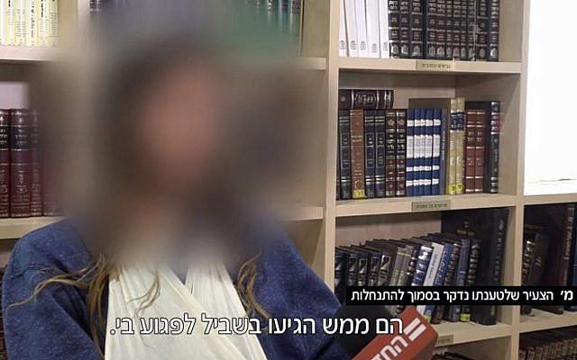 Un résident de l'implantation d'Adei Ad qui affirme avoir été poignardé par des Palestiniens du village voisin de Mughayyir, le 27/01/2019. (Crédit ; capture d'écran Hadashot News)