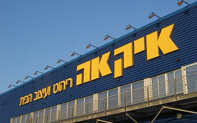 Un magasin IKEA à Rishon Lezion, (Crédit : Ikea Israel)
