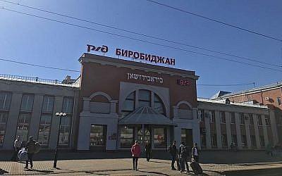 Gare de Birobidjan. (Rossella Tercatin/ Times of Israel)