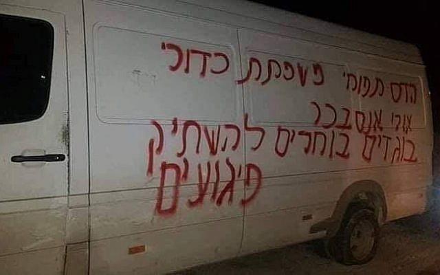 Des graffitis en hébreu découverts sur des véhicules dans la ville palestinienne d'Iskaka, près de Naplouse en Cisjordanie, le 14 février 2019. (Crédit : B'Tselem)