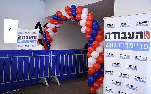 L'entrée du bureau de vote principal du Parti travailliste au Tel Aviv Convention Center, le 11 février 2019. (Raanan Cohen)