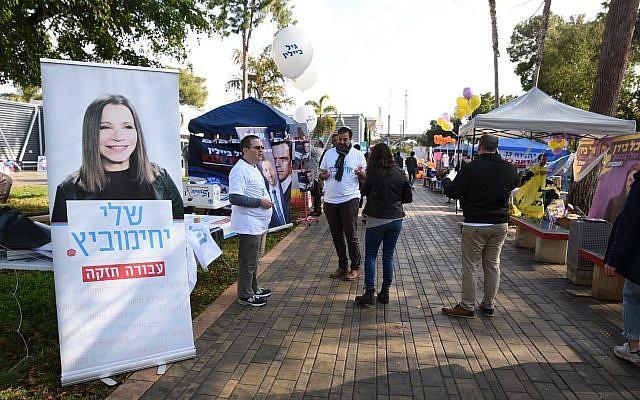 Des militants devant le bureau de vote principal du Parti travailliste au Tel Aviv Convention Center, le 11 février 2019. (Raanan Cohen)