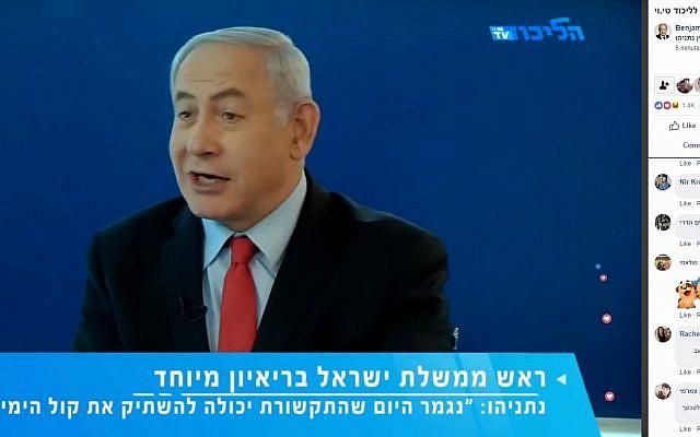 Le Premier ministre Benjamin Netanyahu sur Likud TV sur Facebook, le 3 février 2018. (Capture d'écran Facebook)