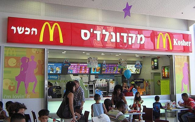 Un restaurant McDonald's casher en Israël. (Crédit : Creative Commons via JTA)