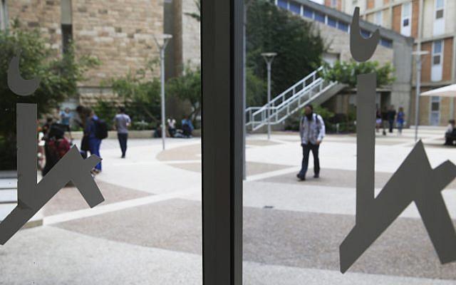 Le symbole de l'université hébraïque sur la porte du campus du centre médical Hadassah Ein Kerem d'Hadassah à l'université, le 16 juin 2013 (Crédit : Flash90)