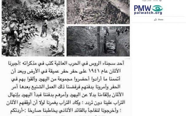 La publication Facebook du compte officiel de l'Autorité palestinienne reprenant des mémoires anonymes affirmant que les Juifs étaient prêts à enterrer vivants des civils russes pour se protéger.