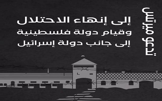 Une capture d'image d'une vidéo en arabe appelant à la fin de l'occupation israélienne de la Cisjordanie et à la création d'un état palestinien aux côtés d'Israël au dessus d'un dessin qui représente la barrière d'entrée du camp de la mort d'Auschwitz.