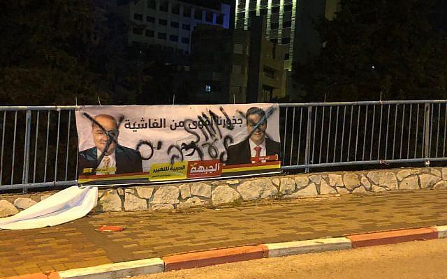 Photographie d'une affiche vandalisée d'un parti arabe (Crédit : Twitter)