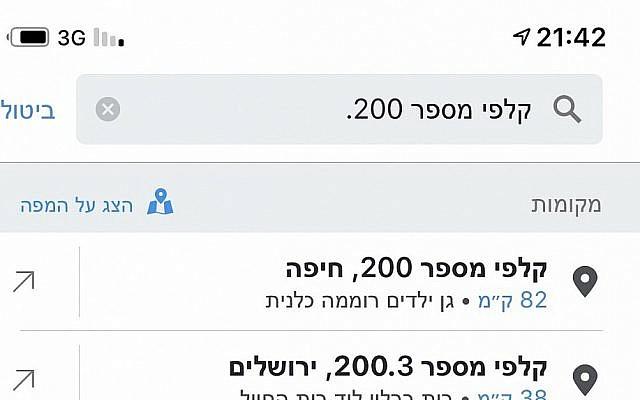 Une image de l'édition spéciale de l'application Moovit pour les élections israéliennes. Elle aide les électeurs à se rendre à leur bureau de vote. (Photo personnelle)