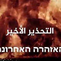 """Une vidéo d'un groupe terroriste chiite délivrant """"l'avertissement final"""" montrant une simulation d'attentat à la bombe sur une délégation israélienne qui a apparemment annulé son voyage à une conférence d'affaires au Bahreïn en résultat de la menace. (Capture d'écran)"""