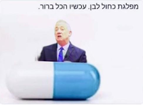 d22ab224b9b Le leader de Kakhol lavan Benny Gantz derrière une pilule dans le cadre  d une campagne en ligne de fake-news prétendant convaincre les électeurs  qu il ...