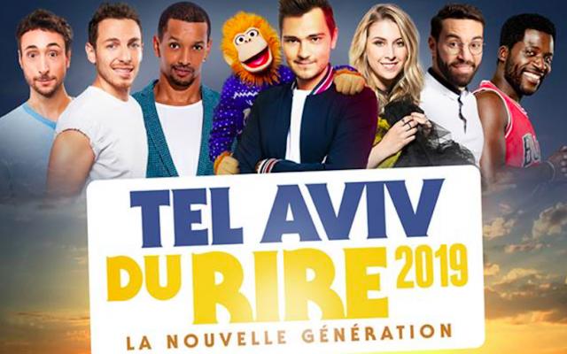 L'affiche du festival «Tel Aviv du Rire», organisé les 8 et 9 juillet prochains à Tel Aviv.