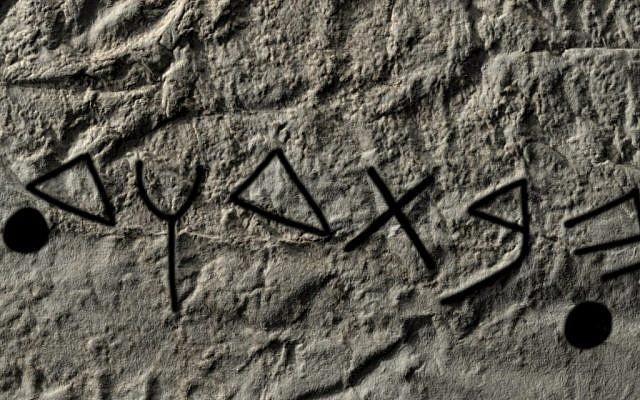 Dessin numérique de la lecture proposée, fin de la ligne 31 de l'inscription de la stèle de Mesha. (© West Semitic Research/Michael Langlois)