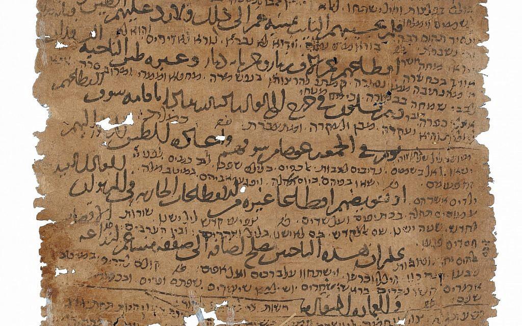 Requête en arabe avec des écrits en hébreu de la Geniza du Caire. (Michelle Paymar)