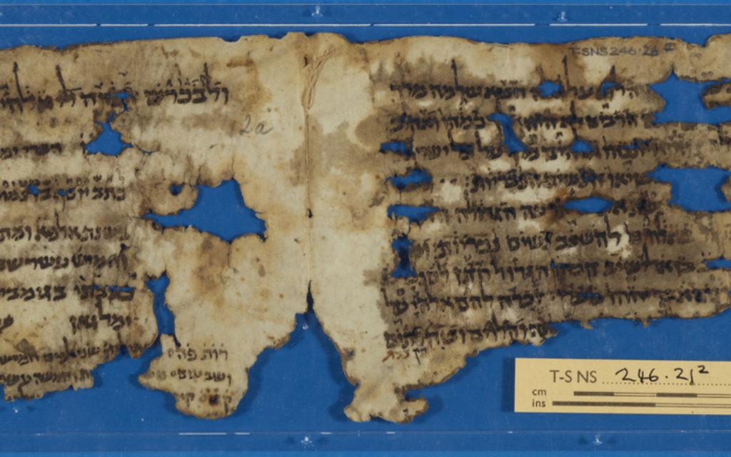 """Le plus ancien manuscrit hébreu médiéval daté, provenant d'Iran au début du Xe siècle, fait partie de l'exposition """"Discarded History : The Genizah of Medieval Cairo"""", à partir du 27 avril 2017. (Université de Cambridge)"""