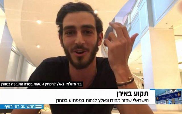 Le touriste israélien Bar Azoulay interviewé par la Douzième chaîne israélienne après l'atterrissage en urgence de son avion New Delhi-Istanbul à Téhéran, le 21 mai 2019. (Crédit : capture écran Douzième chaîne)