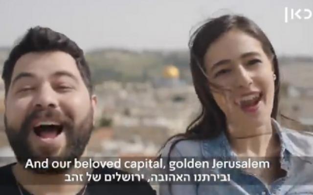 Un clip pour l'eurovision diffusé par le radiodiffuseur Kan qui a excédé l'Autorité palestinienne. (Capture d'écran)