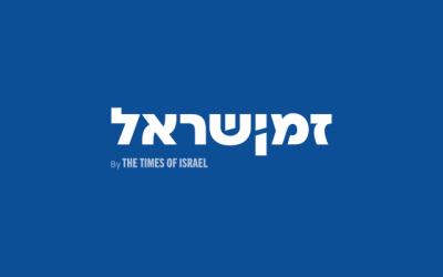Logo de Zman Israel