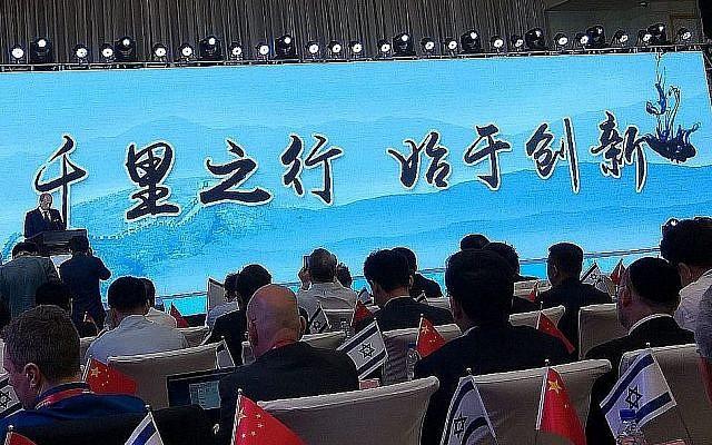 Edouard Cukierman lors de la conférence GoForIsrael à Jinan, Chine, le 28 mai 2019. (Joshua Davidovich/Times of Israel)