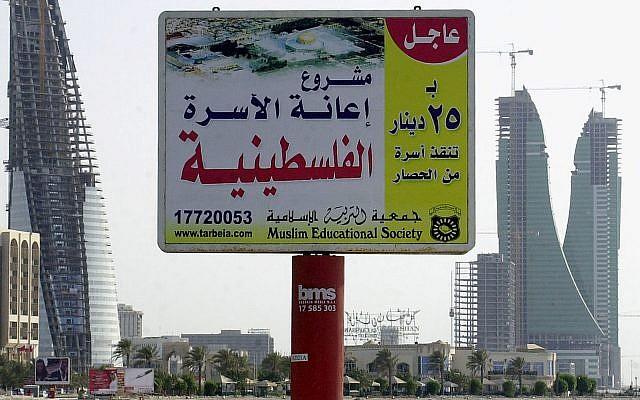 """A titre d'illustration : Le 27 mai 2006, sur le front de mer, à Manama, au Bahreïn, on pouvait lire sur un panneau d'affichage : """"Projet de soutien aux familles palestiniennes. Urgent. Avec 25 dinars (9,50$US), sauvez une famille du blocus"""". (AP/Hasan Jamali)"""