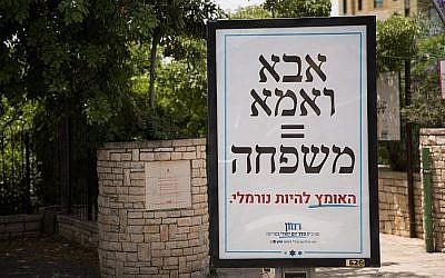 """Une affiche contre le mariage homosexuel à Jérusalem qui dit en hébreu : """"Père et mère  = Famille . Le courage de la normalité"""" (Crédit : Yonatan Sindel/Flash90)"""