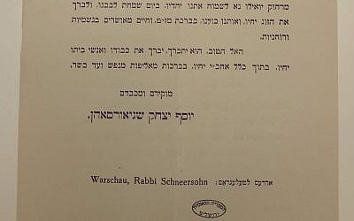 Détail du faire-part de mariage du Rabbi de Loubavitch Menachem Mendel Schneerson en 1928. (Crédit : Bibliothèque nationale d'Israël)