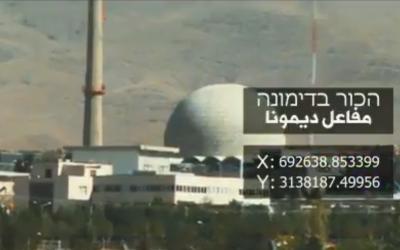 La branche militaire du groupe terroriste du Jihad islamique palestinien basé à Gaza publie une vidéo qui menace d'attaques à la roquette contre le réacteur nucléaire de Dimona et autres sites sensibles en Israël, le 4 mai 2019. (Capture d'écran)