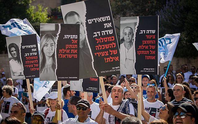 Des résidents d'Eilat protestent contre la fermeture prochaine de l'Aéroport Sde Dov à Tel Aviv, devant la résidence du Premier ministre à Jérusalem le 17 juin 2019. (Yonatan Sindel/Flash90)