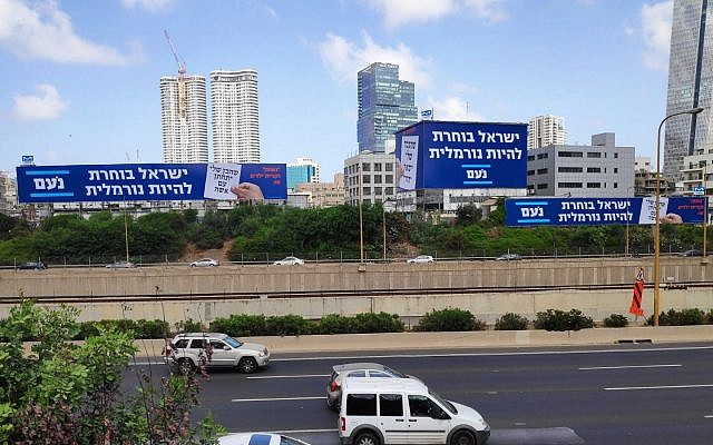 """Des panneaux d'affichage du parti Noam sur les autoroutes de Tel Aviv qui disent """"Israël choisit d'être normal"""". (Autorisation)"""