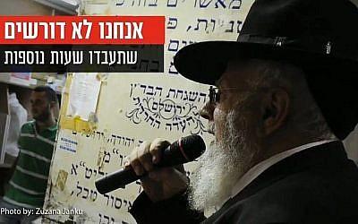Une photo du rabbin Elisha Levi, un ultra-orthodoxe qui a combattu dans la Guerre des Six Jours, est montré dans un clip de campagne d'Yisrael Beytenu appelant à la conscription des ultra-orthodoxes. (Capture d'écrant: Twitter)
