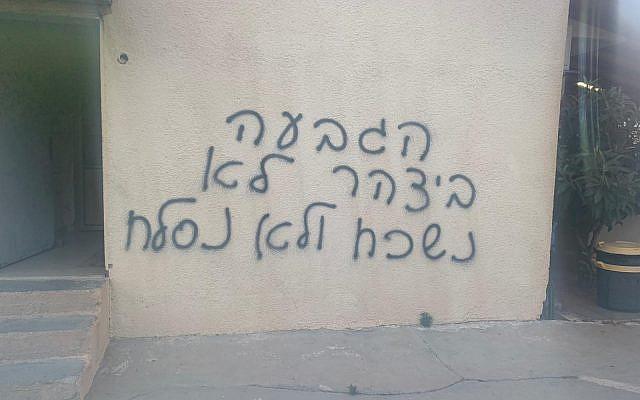 Des graffiti appelant à la haine ont été découvert dans la ville arabe israélienne de  Jisr az-Zarka, le 31 juillet 2019. (La police israélienne)