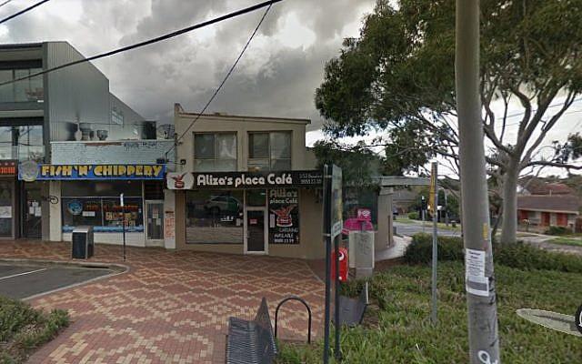 Aliza's Place Café à Melbourne, Australie. (Street view, capture d'écran du 9 juillet 2019)