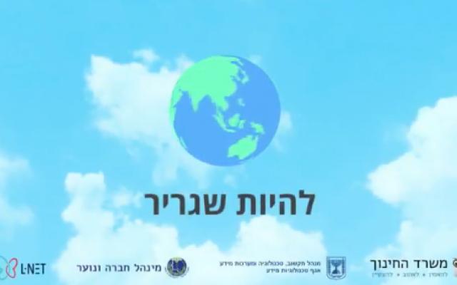 """Le titre """"Sois un ambassadeur"""" dans une vidéo du ministère israélien de l'Éducation d'un cours fustigé par l'organisation de défense des droits, Adalah, comme de la """"propagande raciste"""" (Crédit : capture écran / YouTube)"""