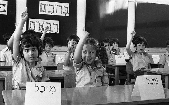 Deux écolières de CP nommées Michal dans une école de Tel Aviv le  31 août 1978 (Crédit : Photographes : Danny Gottfried, Dan Hadani Collection, Pritzker Family National Photography Collection, National Library)