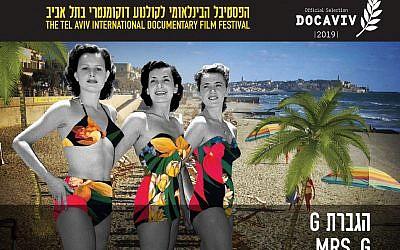 Le documentaire 'Mrs. G' consacré à la créatrice de  mode Lea Gottlieb, présenté en première à DocAviv, au printemps 2019 (Autorisation :   'Mrs. G')