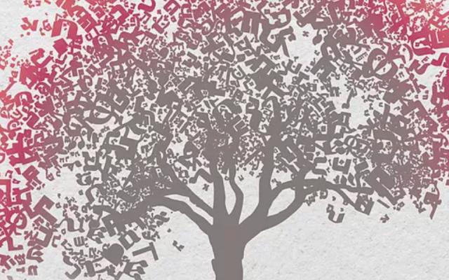 """Un arbre dont les feuilles sont des lettres hébraïques, logo du festival """"Lettres d'Israël""""."""